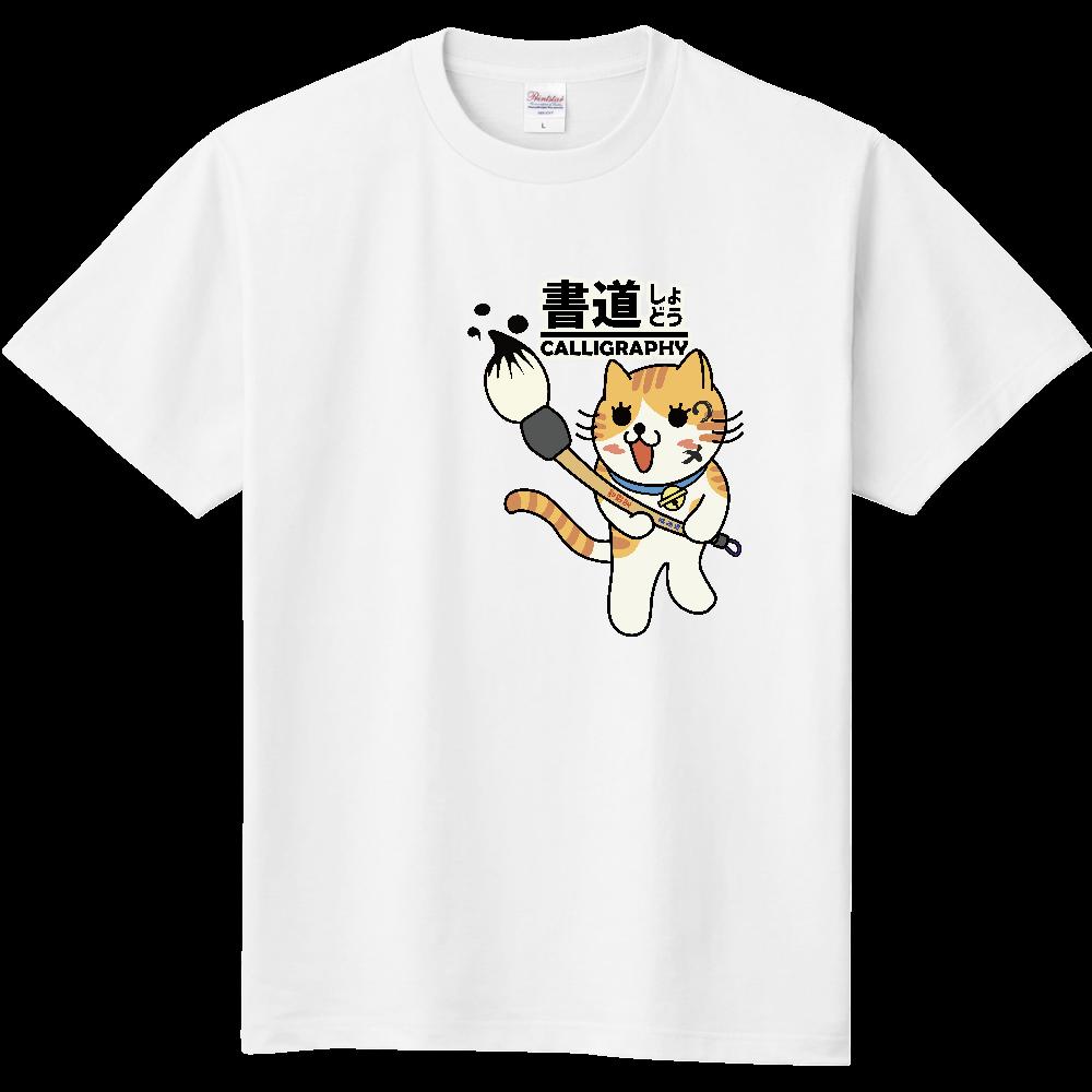 書道にゃんこ 定番Tシャツ