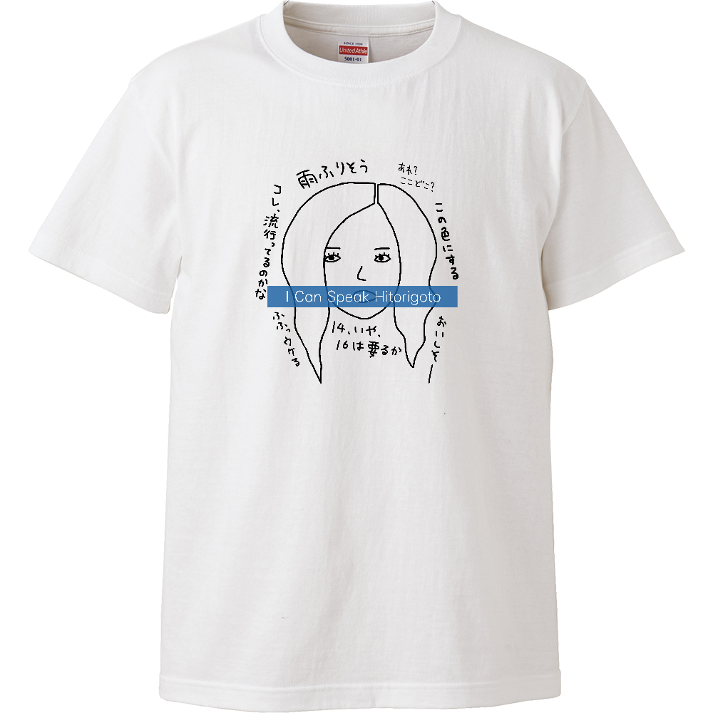 hitorigoto ハイクオリティーTシャツ