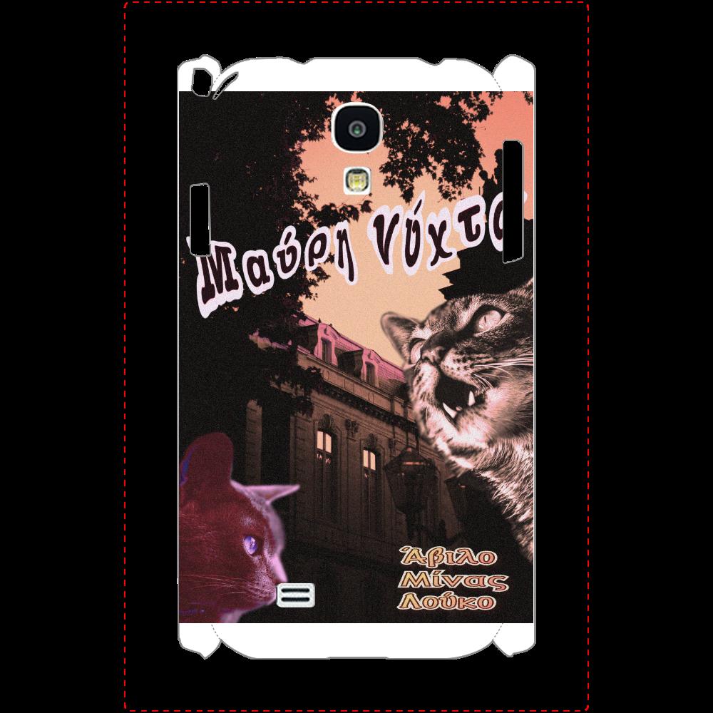 ヴィンテージホラー 猫 Galaxy S4(SC-04E) ツヤなし(マット) Galaxy S4(SC-04E)