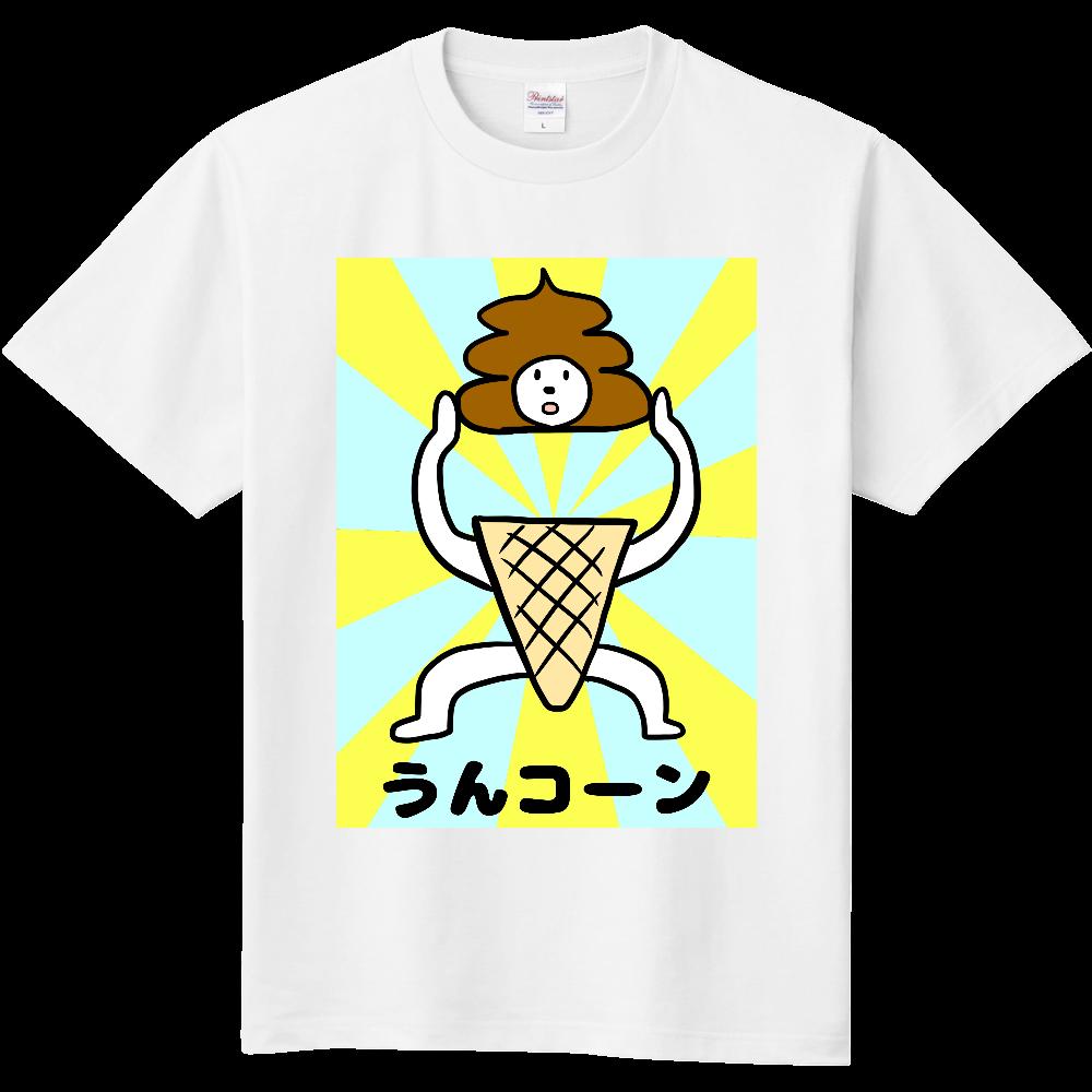 うんコーン Tシャツ 定番Tシャツ