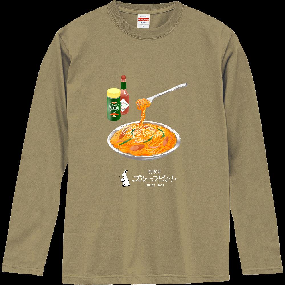 純喫茶ブルーラビット (ナポリタン) 白抜きロゴ長袖Tシャツ ロングスリーブTシャツ