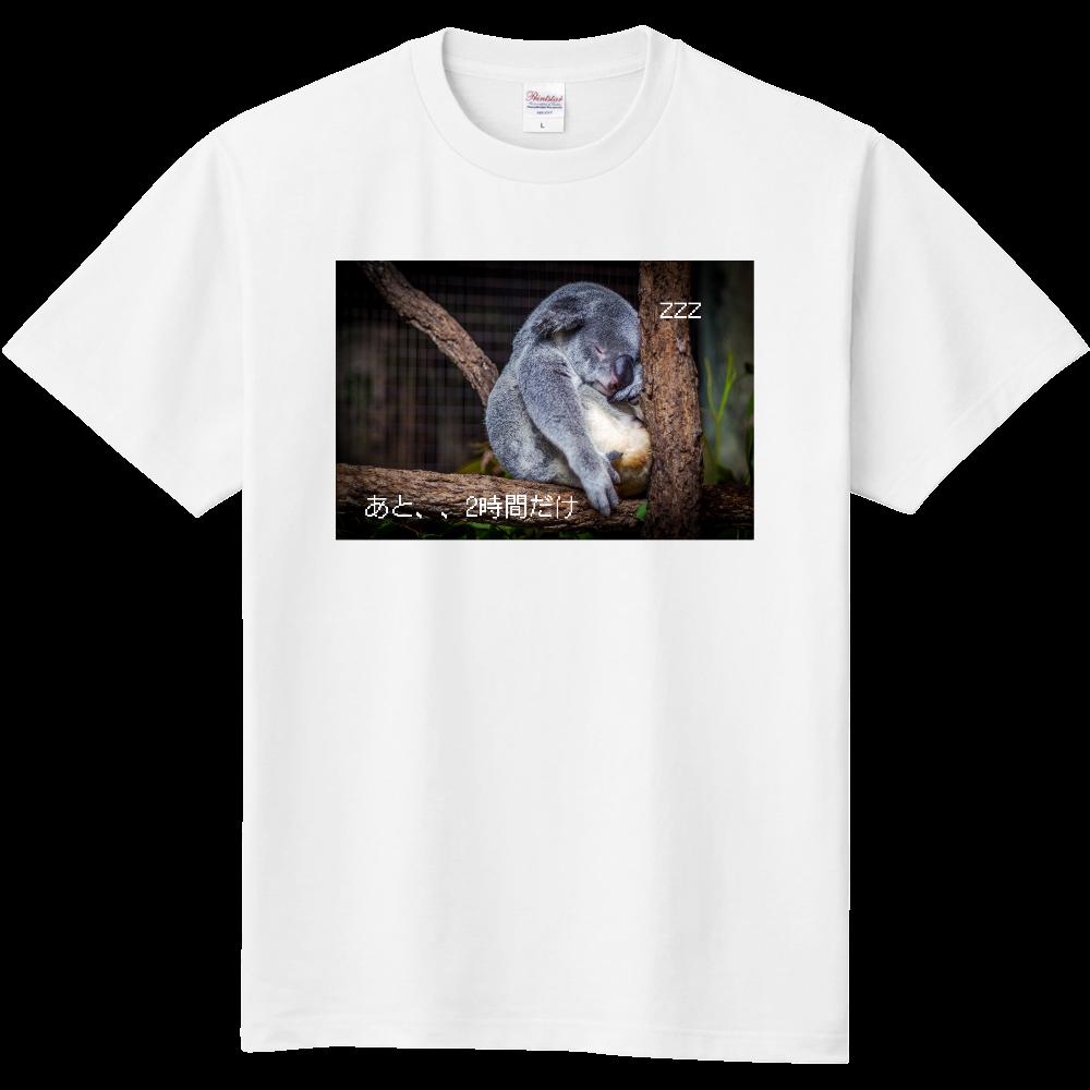 おもしろTシャツ かわいい コアラ あと2時間だけ、、、 メンズ レディース 定番Tシャツ
