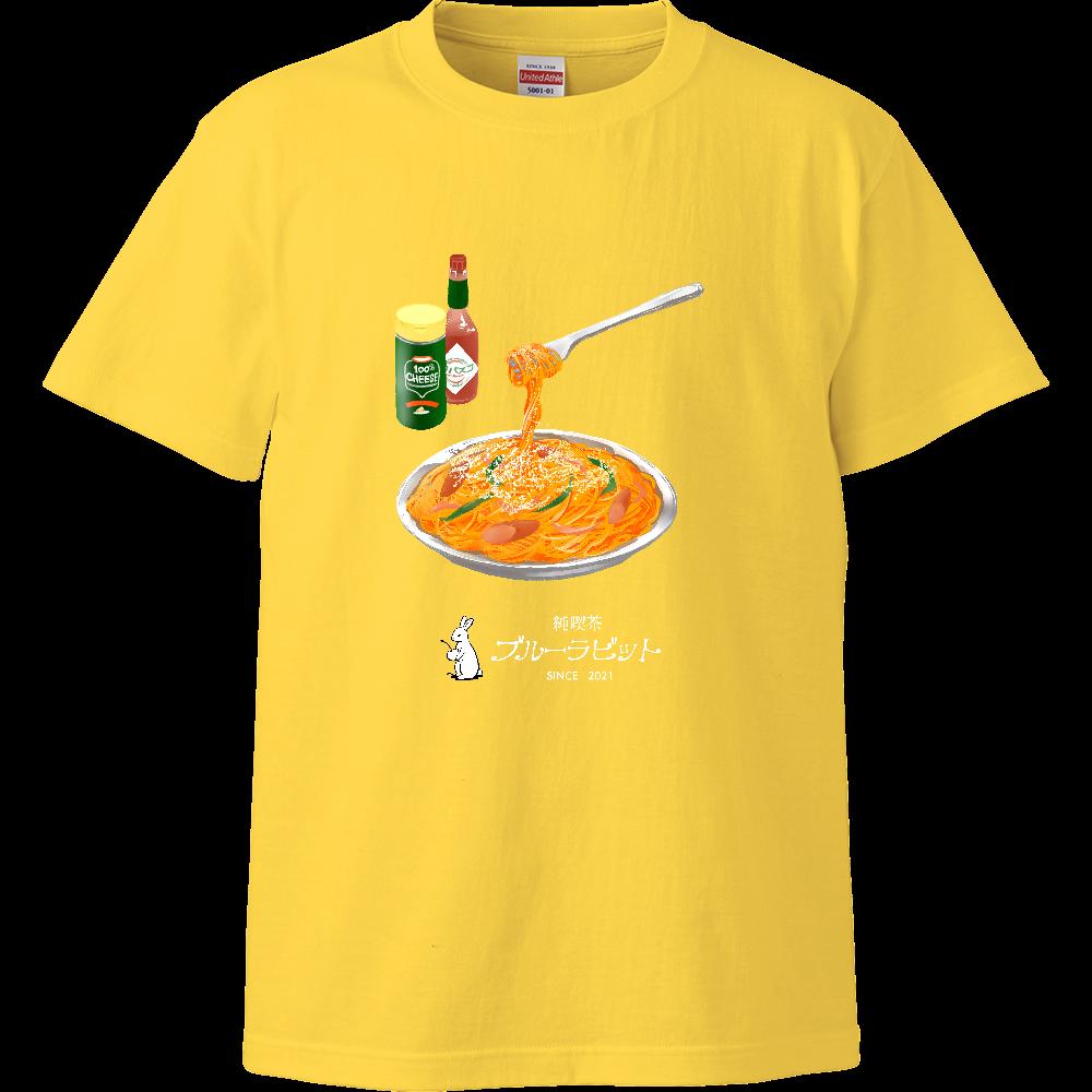 純喫茶ブルーラビット (ナポリタン) 白抜きロゴハイクオリティTシャツ ハイクオリティーTシャツ