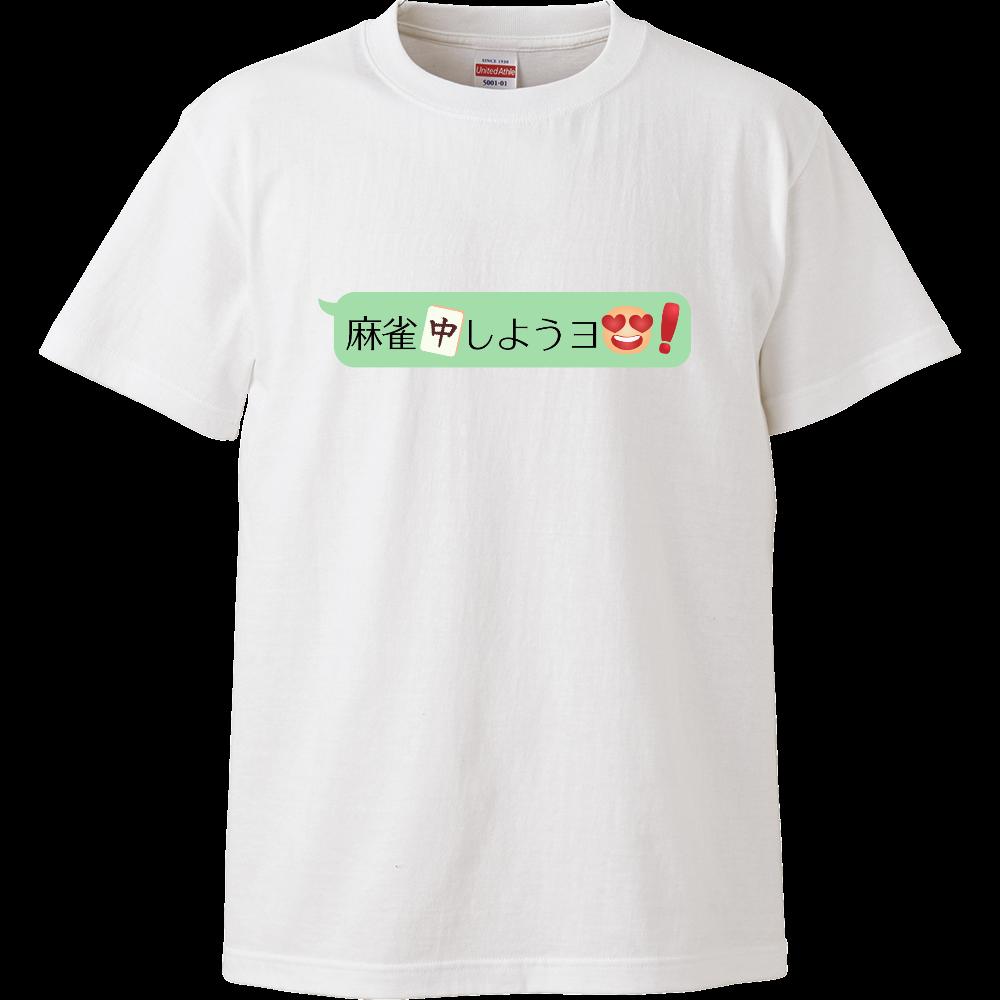 麻雀しようヨ! ハイクオリティーTシャツ