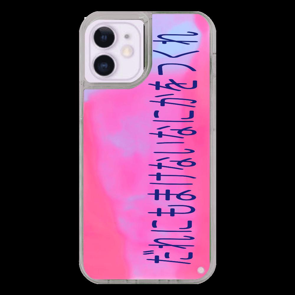 だれにもまけないなにかをつくれ  iPhone12mini ネオンサンドケース iPhone12mini ネオンサンドケース