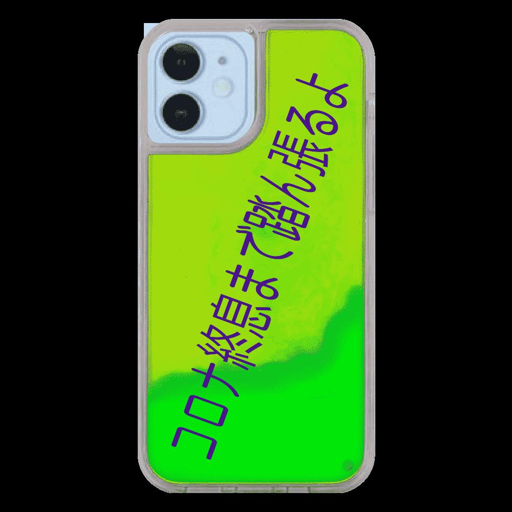 コロナ終息を願うiPhone12/12pro ネオンサンドケース iPhone12/12pro ネオンサンドケース