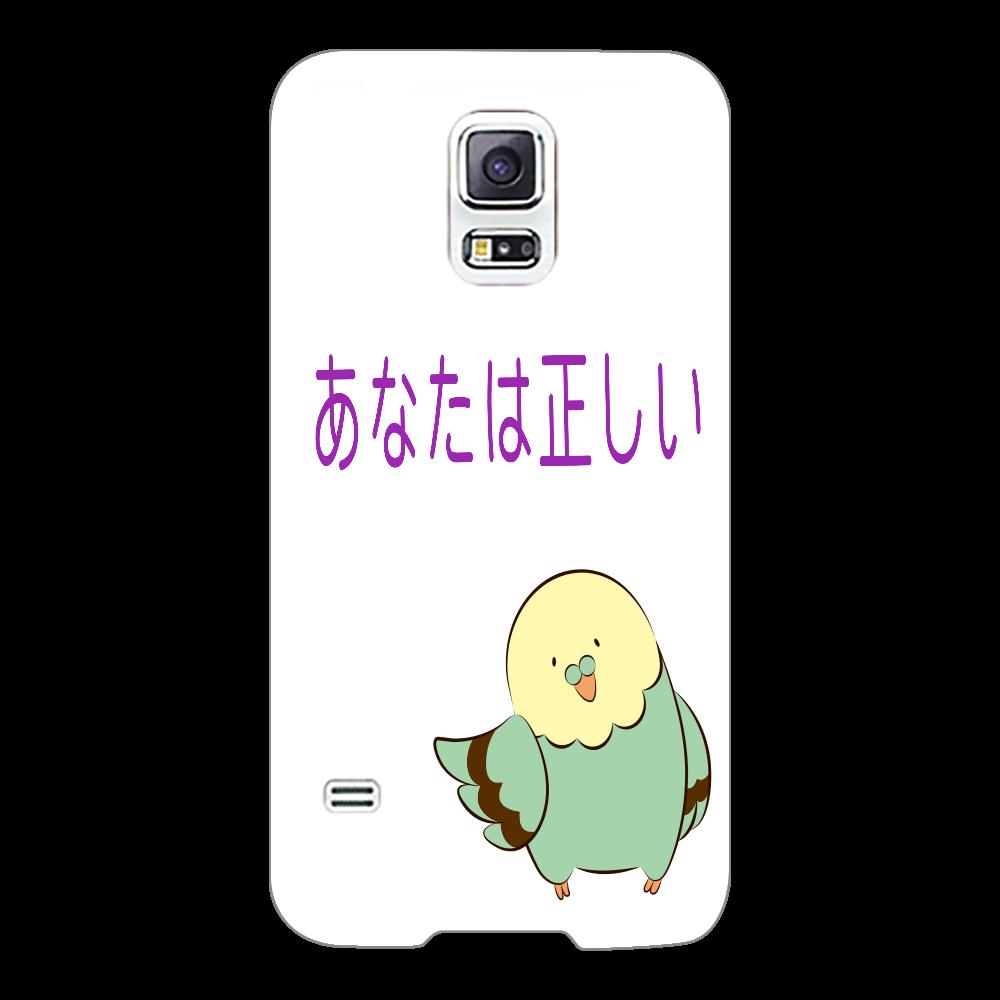 あなたは正しい  表面のみ印刷Galaxy S5(SC-04F/SCL23) Galaxy S5(SC-04F/SCL23)