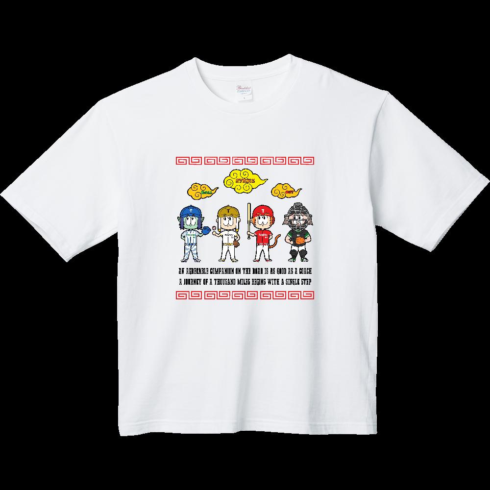 チーム天竺 ~西遊記×野球~ ヘビーウェイト ビッグシルエットTシャツ