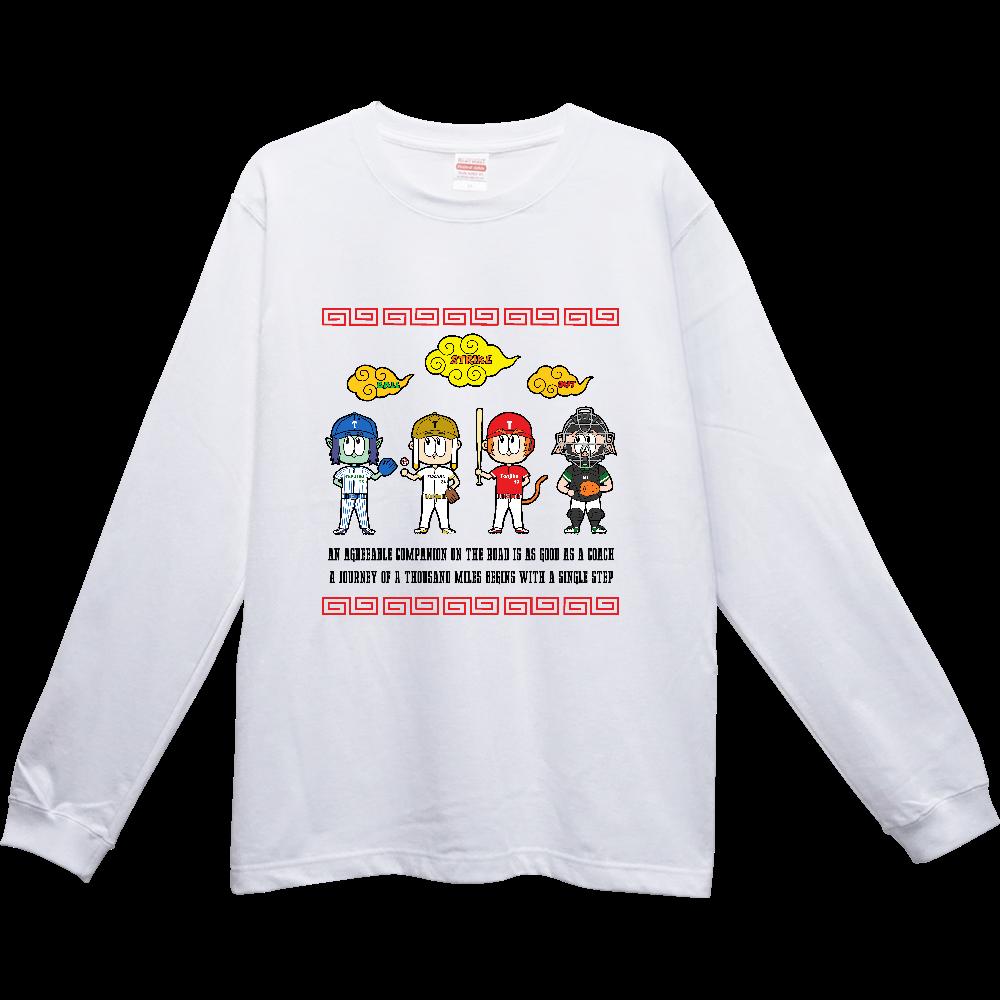 チーム天竺 ~西遊記×野球~ ヘビーウェイトロングTシャツ