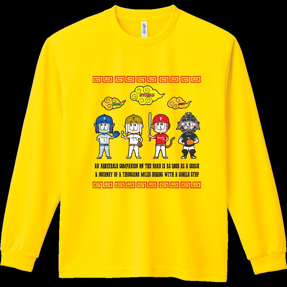 チーム天竺 ~西遊記×野球~ ドライ長袖Tシャツ