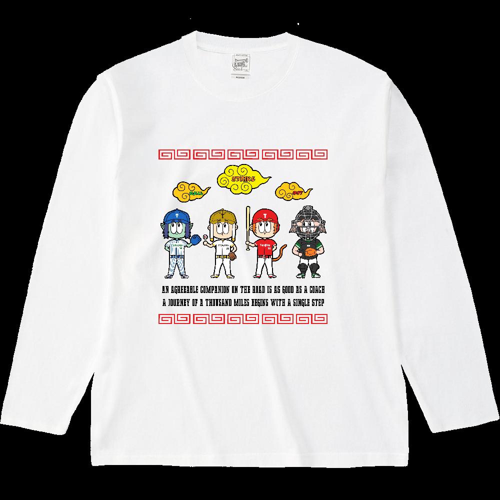 チーム天竺 ~西遊記×野球~ オープンエンド マックスウェイトロングスリーブTシャツ(リブ無し)