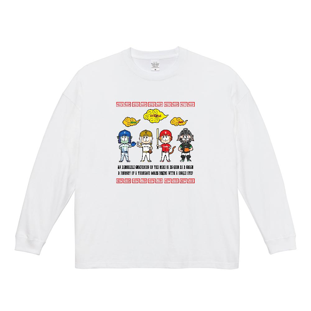 チーム天竺 ~西遊記×野球~ ビッグシルエットロングスリーブTシャツ