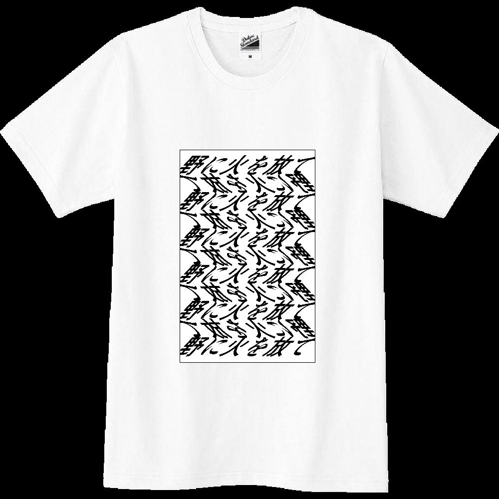 野に火を放てスリムTシャツ スリムTシャツ