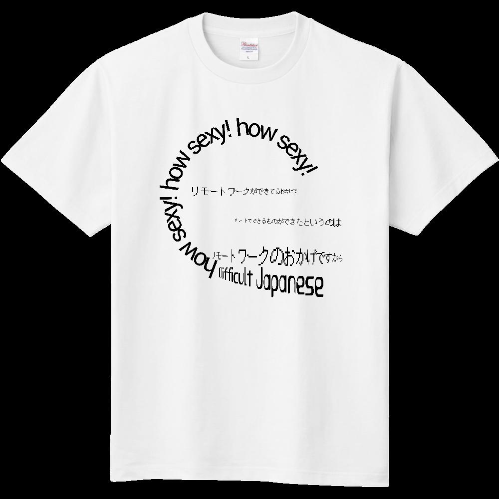 おもしろTシャツ セクシー語録 リモートワークができているのはリモートワークのおかげですから メンズ レディース 定番Tシャツ