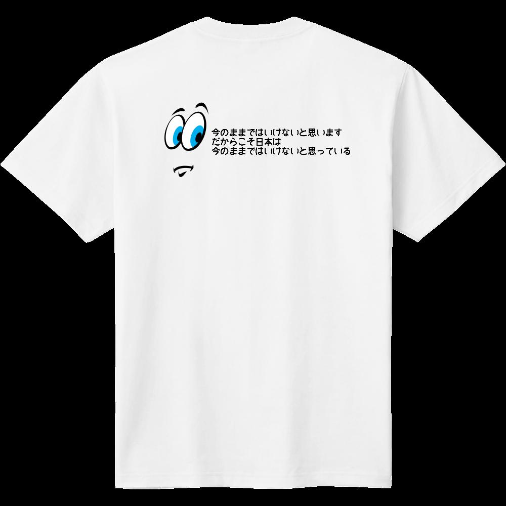 おもしろTシャツ セクシー語録 今のままではいけない、だからこそ、今のままではいけない 定番Tシャツ