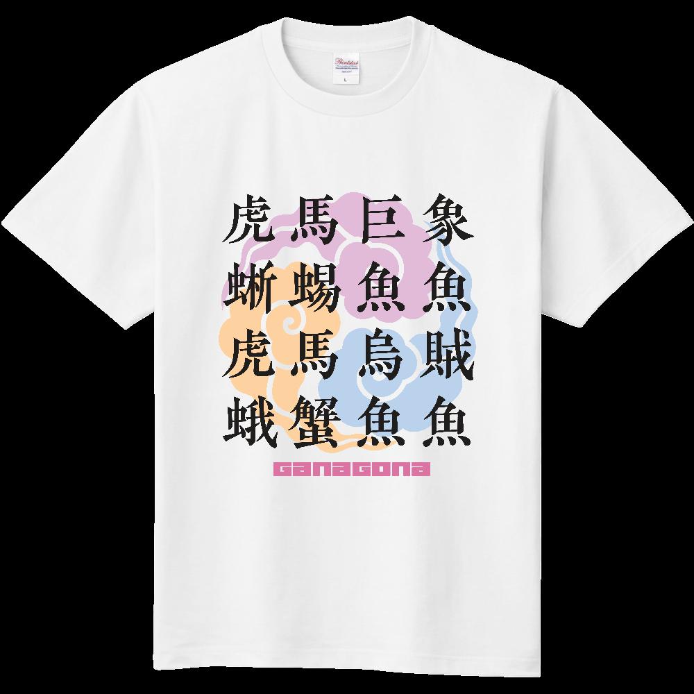 トラウマ虚像と影ウォーウォーのTシャツ 定番Tシャツ