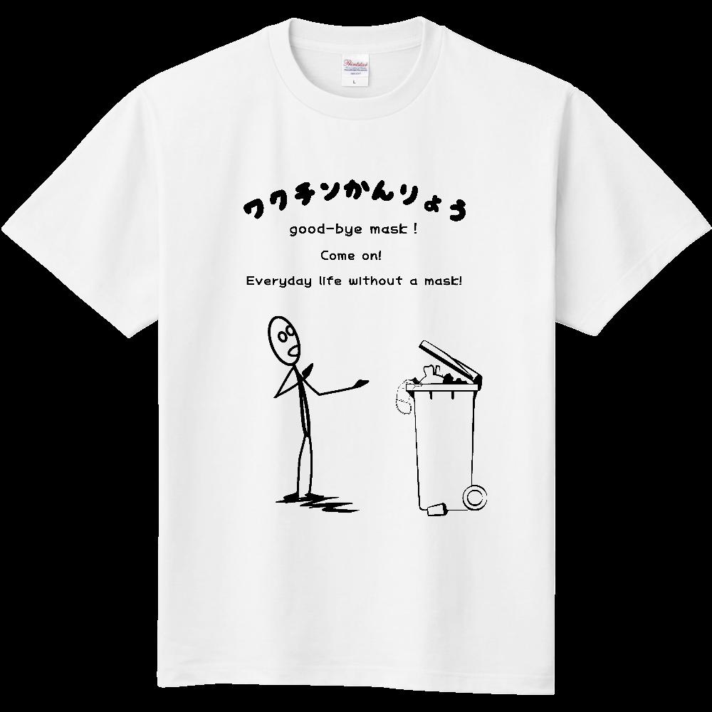 おもしろTシャツ ワクチンを打ってマスクフリー メンズ レディース 定番Tシャツ