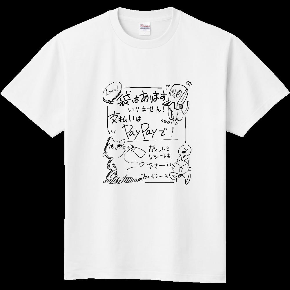 言いたいことが伝わるTシャツ(逆パターン) 定番Tシャツ