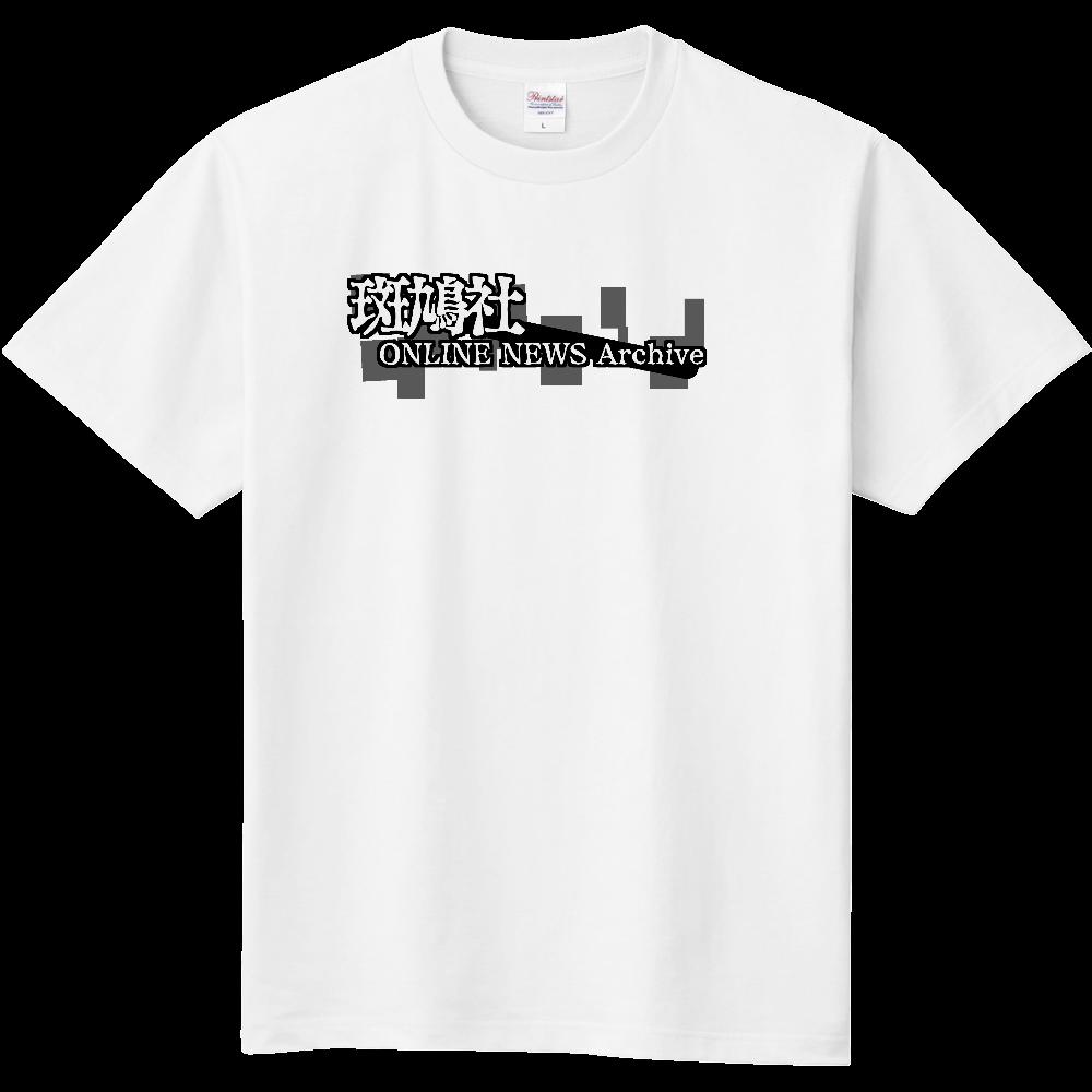 斑鳩社ニュースアーカイブ 定番Tシャツ