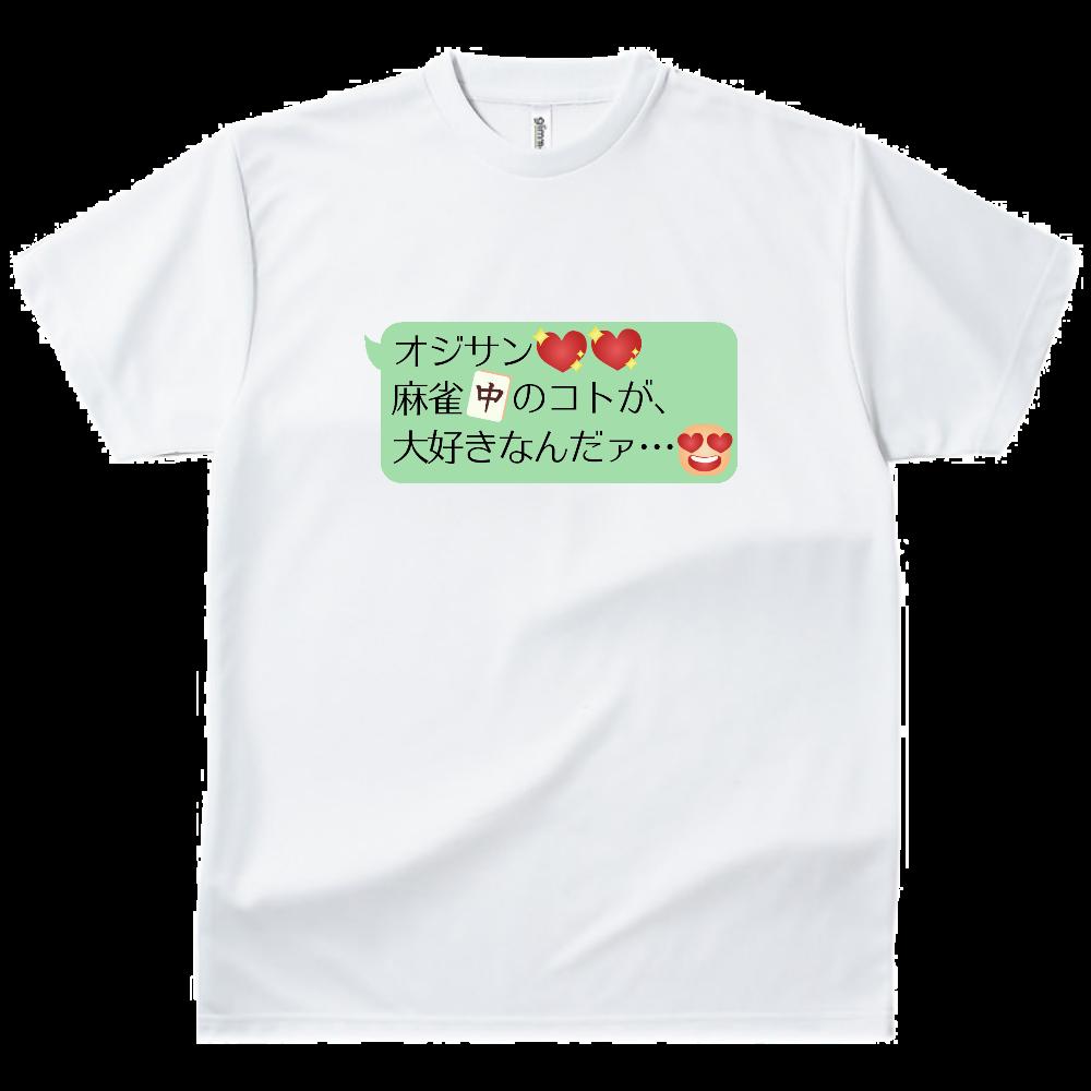 麻雀大好き♡オジサン ドライTシャツ