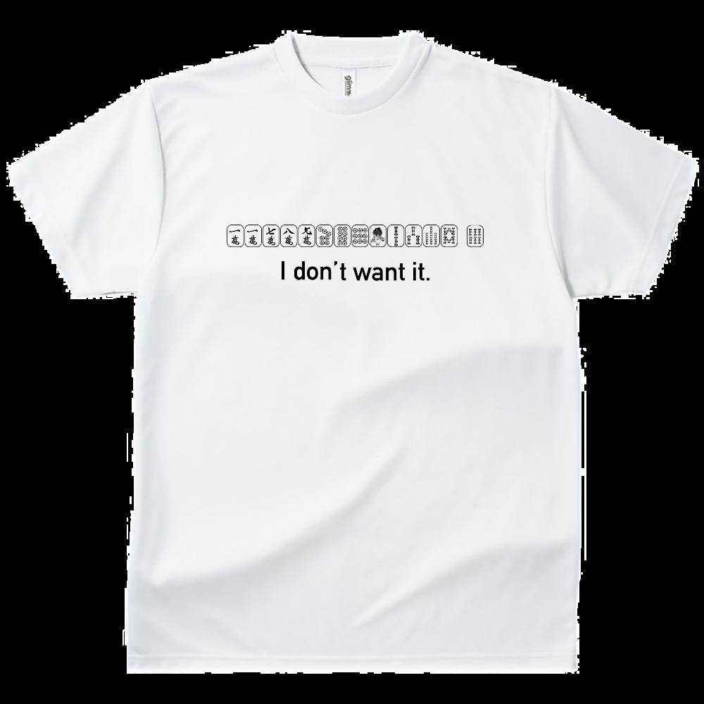 I don't want it. ドライTシャツ