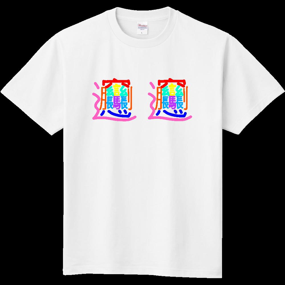 びゃんびゃんTシャツ 定番Tシャツ