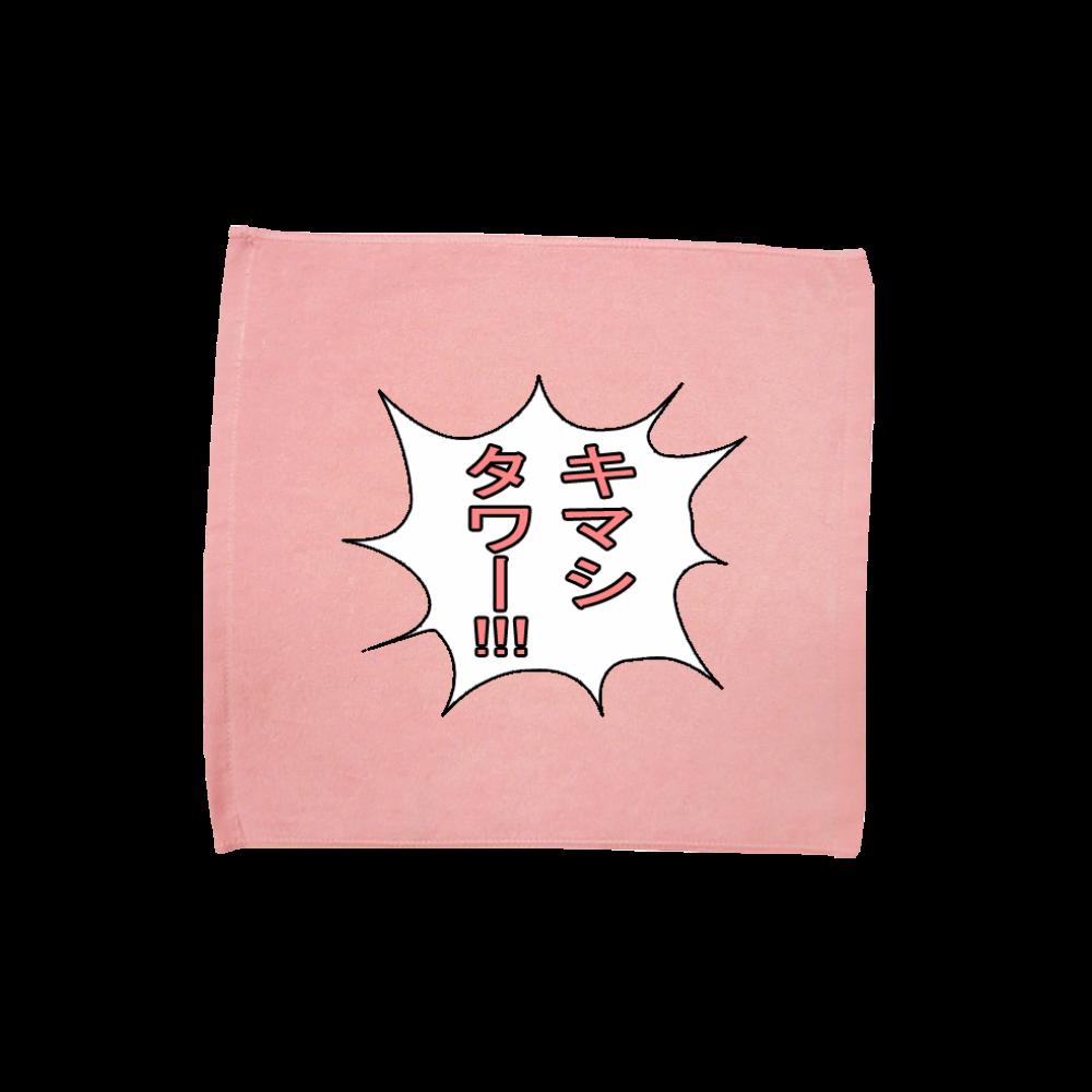 百合発言キマシタワーシリーズ ハンドタオル