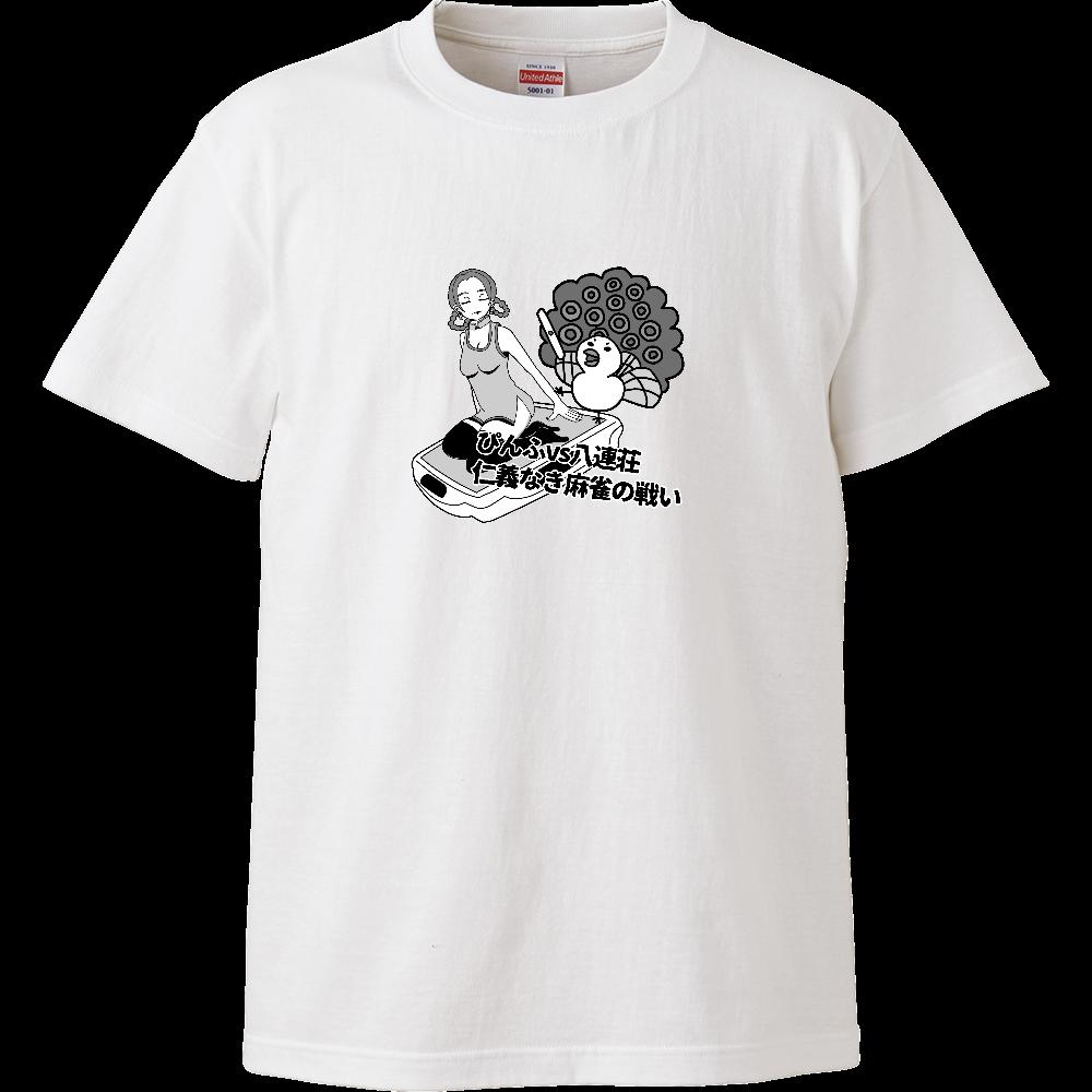 仁義なき麻雀の戦い 八連荘vsぴんふ ハイクオリティーTシャツ