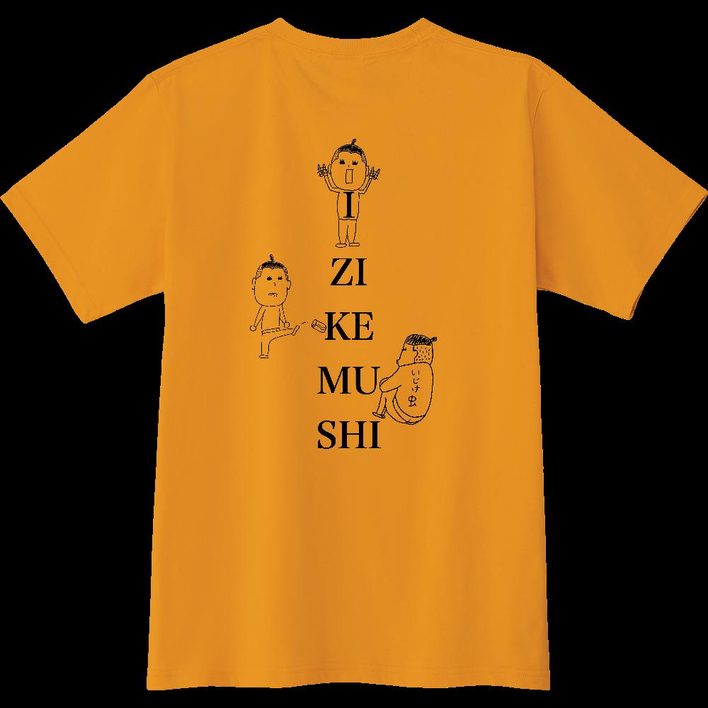 あなたの中にもいますか。いじけ虫 スリムTシャツ