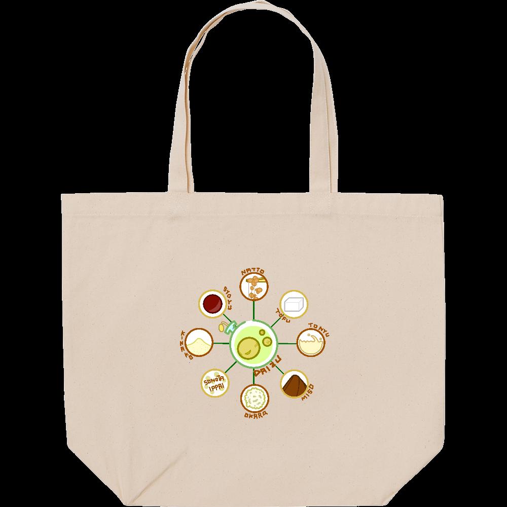 超食材大豆 スタンダードキャンバストートバッグ(L) スタンダードキャンバストートバッグ(L)