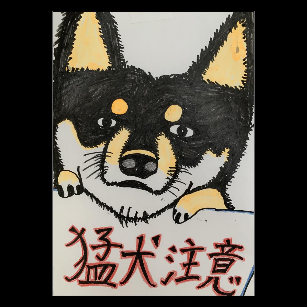柴犬ポスター ポスター A2サイズ