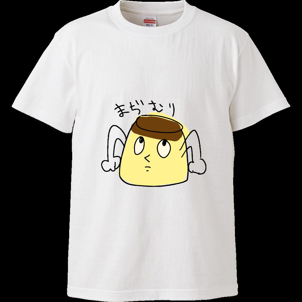 まぢむりぷりん ハイクオリティーTシャツ