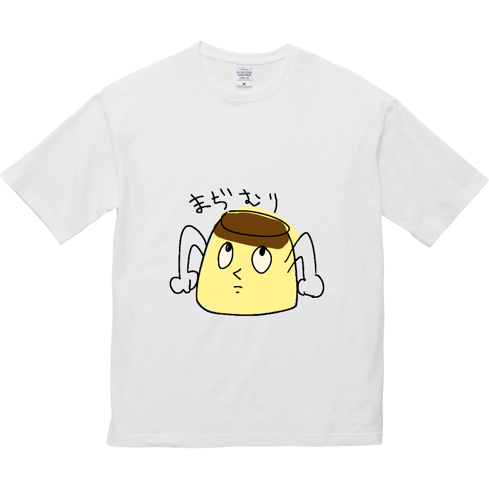 まぢむりぷりん 5.6オンス ビッグシルエット Tシャツ