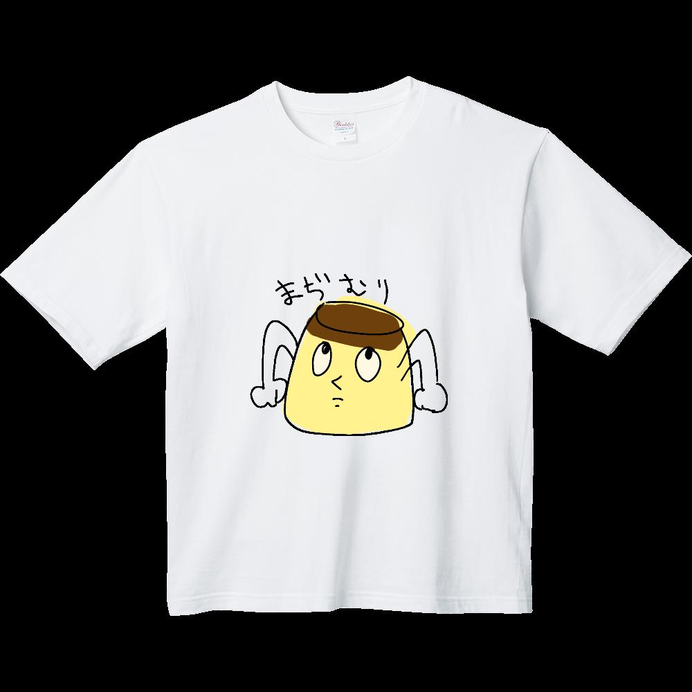 まぢむりぷりん ヘビーウェイト ビッグシルエットTシャツ