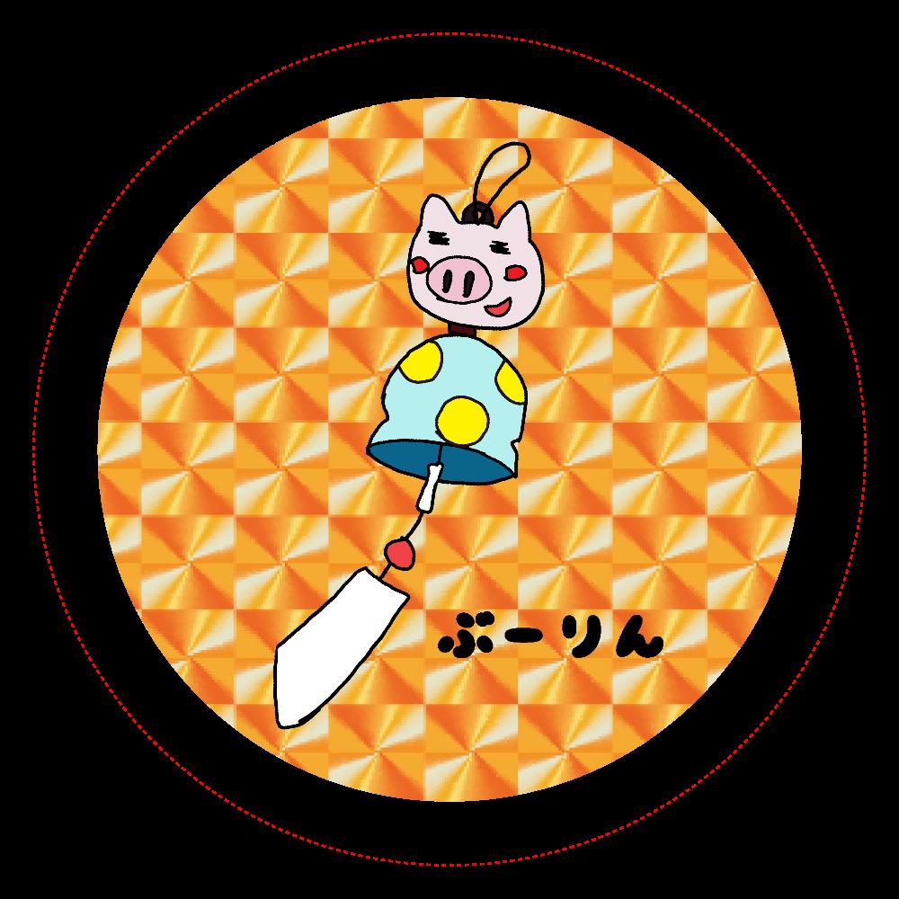 ぶーりん ホログラムオリジナル缶バッジ(44mm)