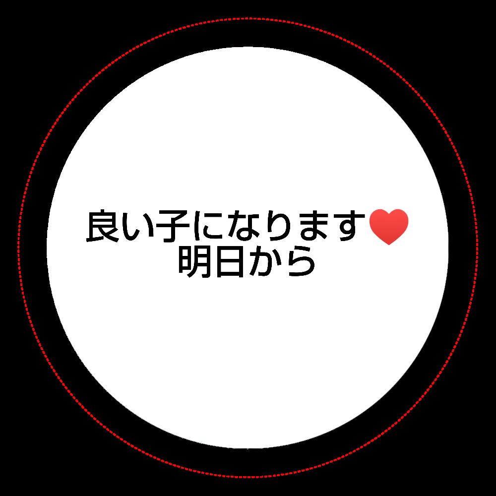 なんとなくグッズ♥ オリジナル缶バッジ白背景(56mm)