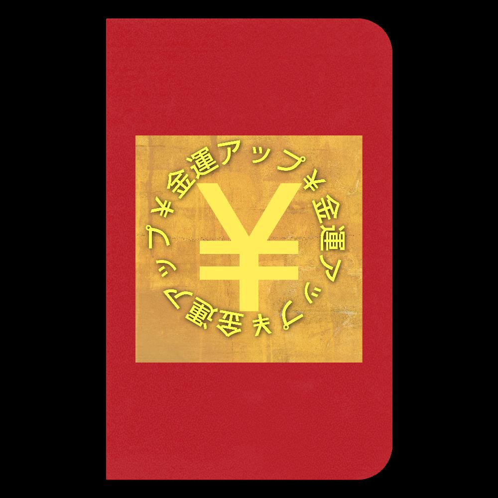金運アップグッズ♥ ハードカバーミニノート(罫線)