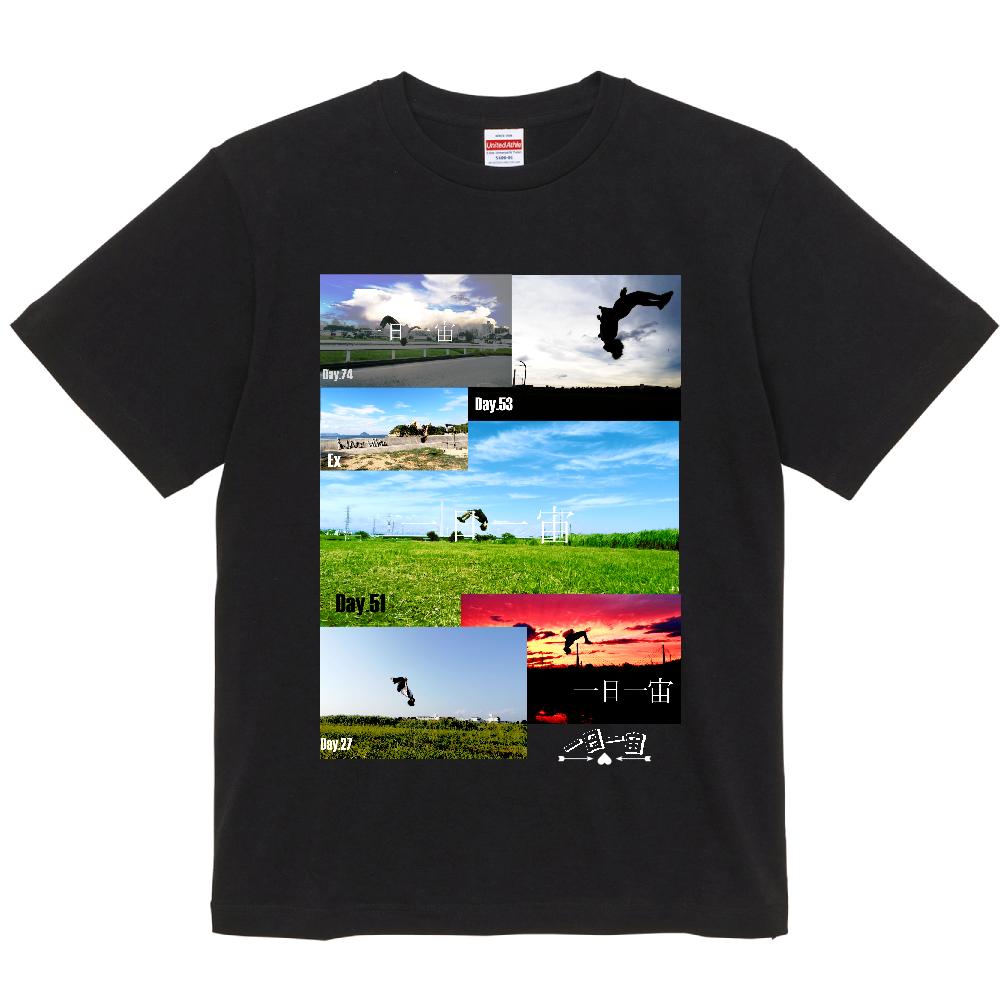 一日一宙半袖Tシャツ2 5.0オンス ユニバーサルフィットTシャツ