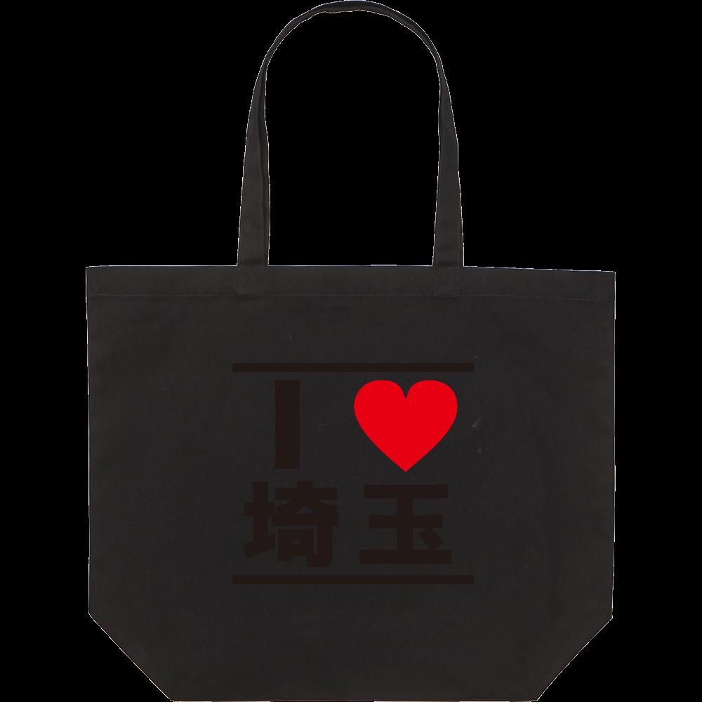I LOVE埼玉 スタンダードキャンバストートバッグ(L)