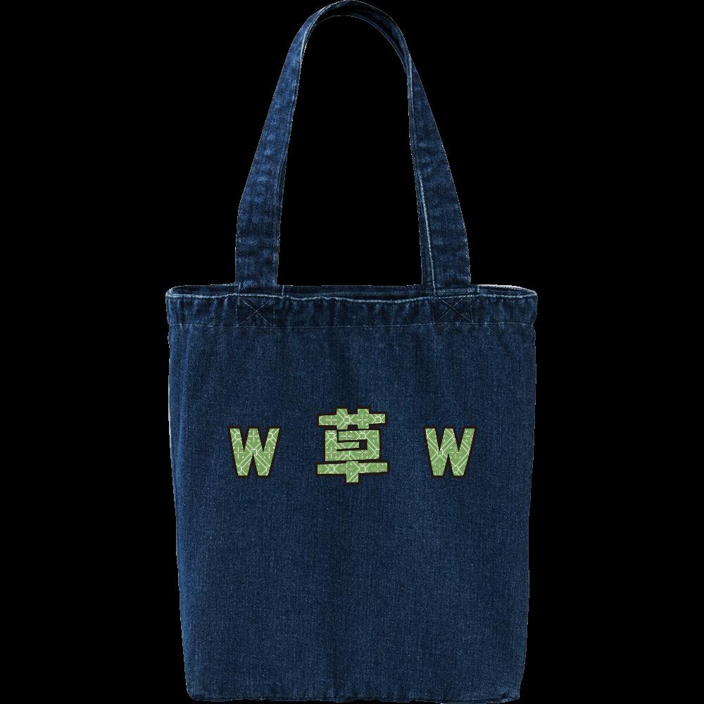 草 ww デニム トートバッグ