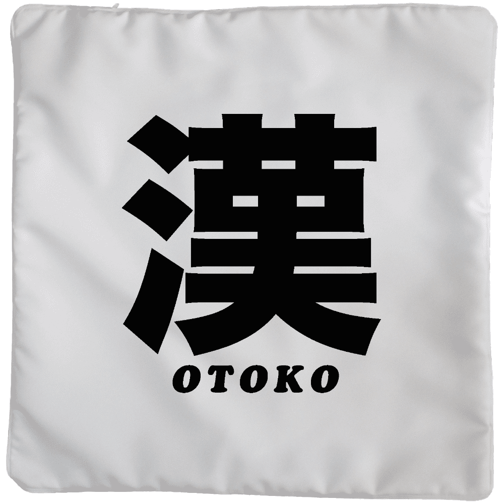 漢 〜OTOKO〜 クッション(大)
