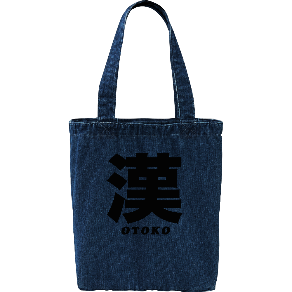 漢 〜OTOKO〜 デニム トートバッグ