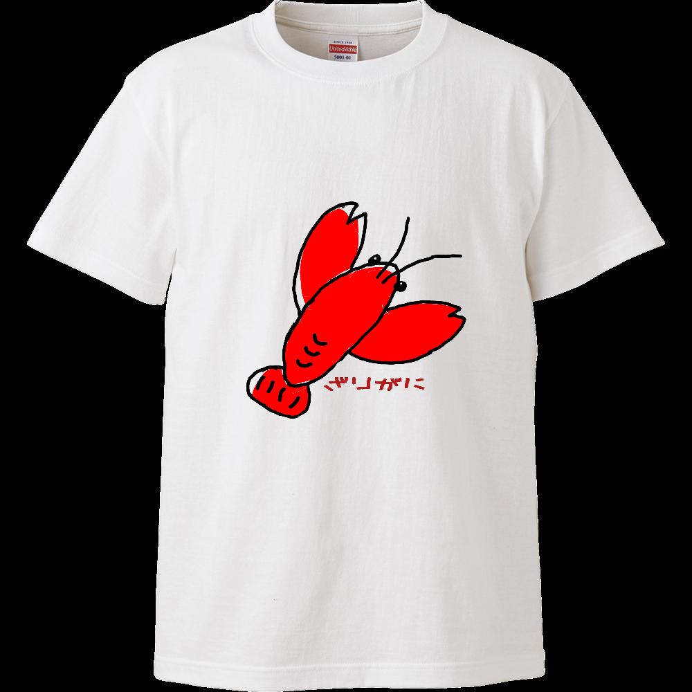 ざりTシャツ ハイクオリティーTシャツ