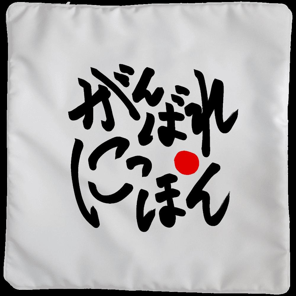 がんばれにっぽん/頑張れ日本 クッション(大)