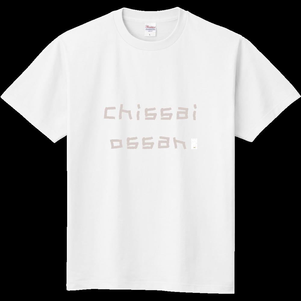 ちっさいオッサン 文字Tシャツ 定番Tシャツ