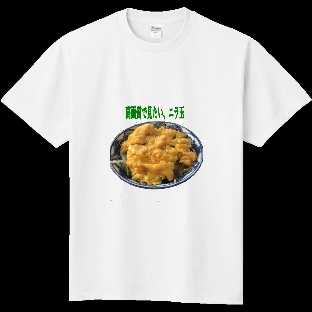 高画質で見たい、ニラ玉 定番Tシャツ