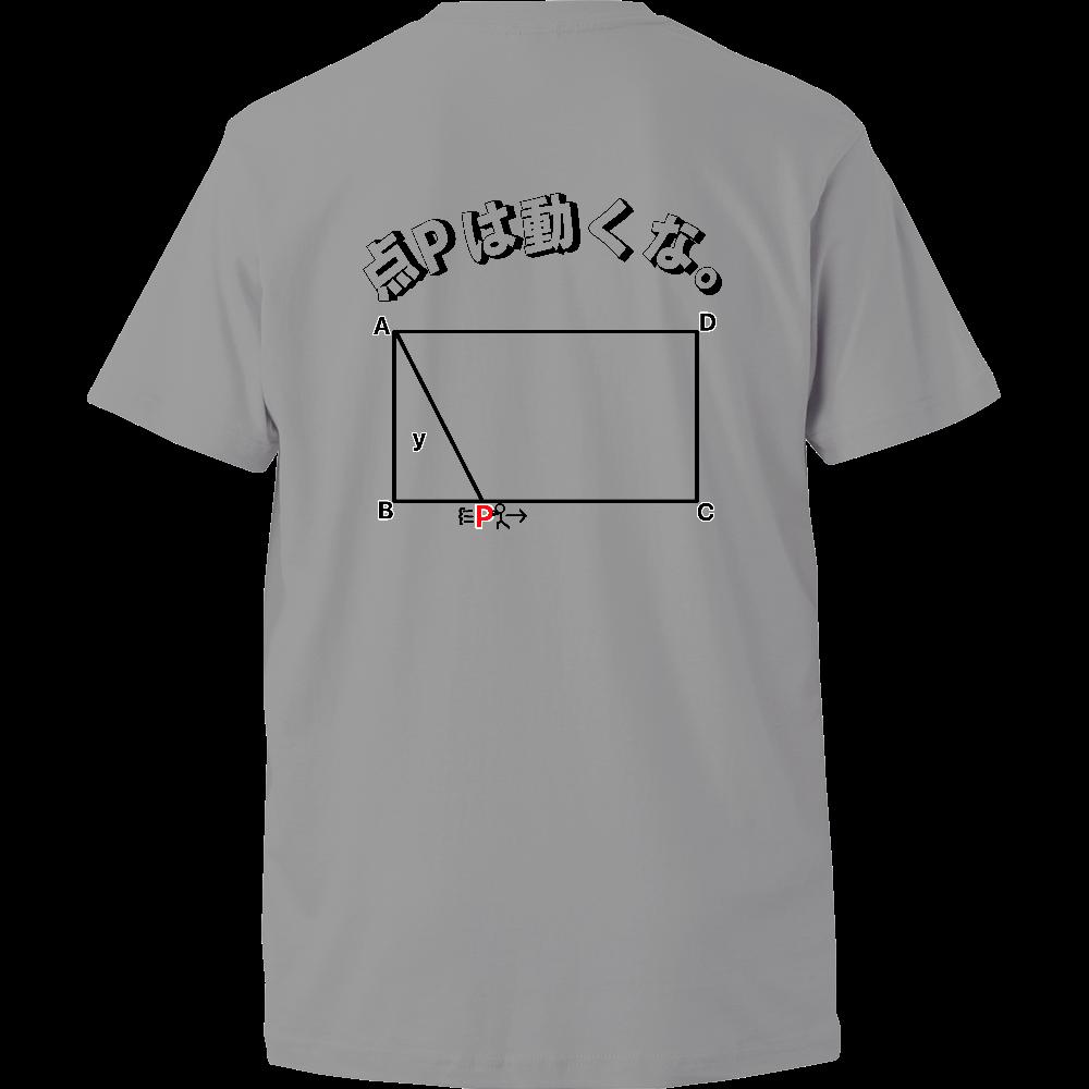 点Pは動くなTシャツ お手頃Tシャツ
