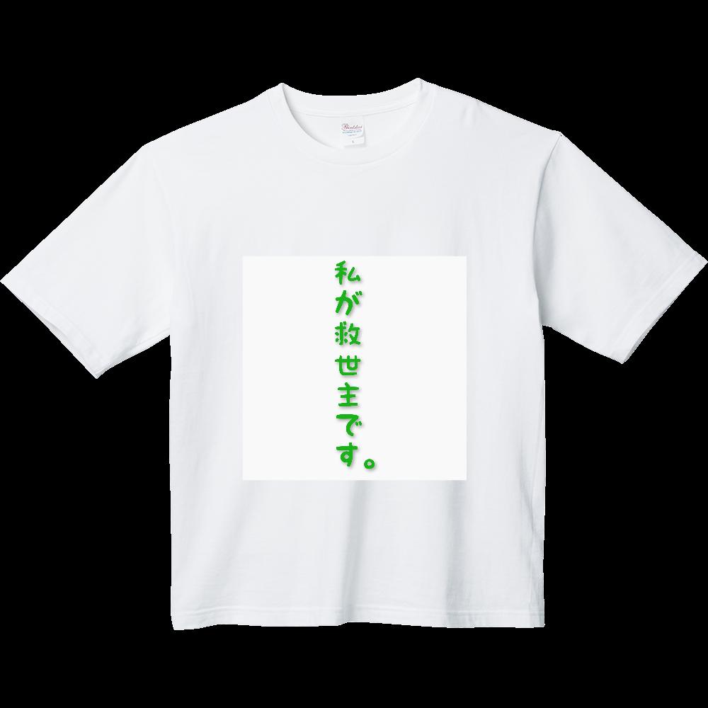 なんとなくグッズ♥ ヘビーウェイト ビッグシルエットTシャツ
