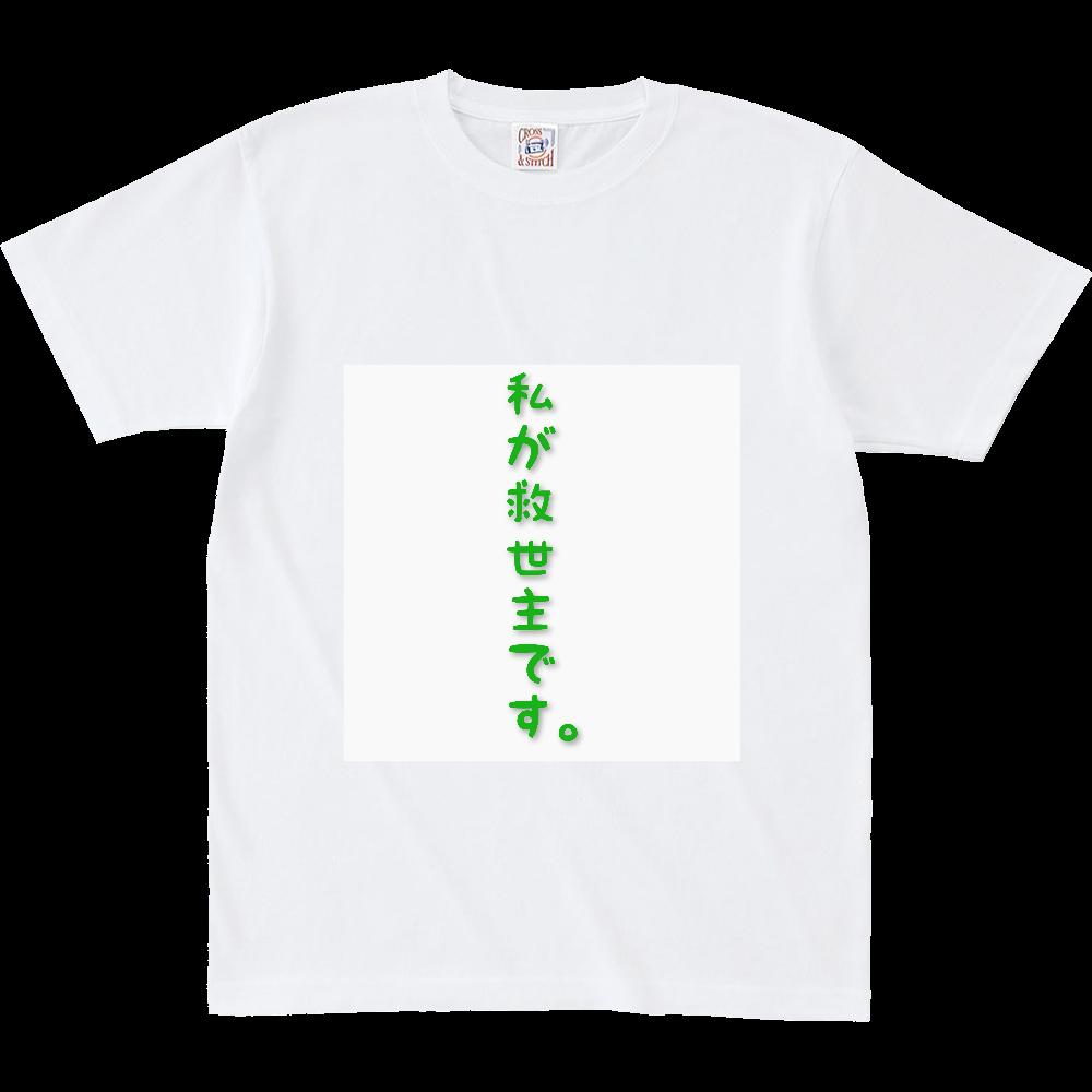 なんとなくグッズ♥ オープンエンド マックスウェイト Tシャツ(キッズ)