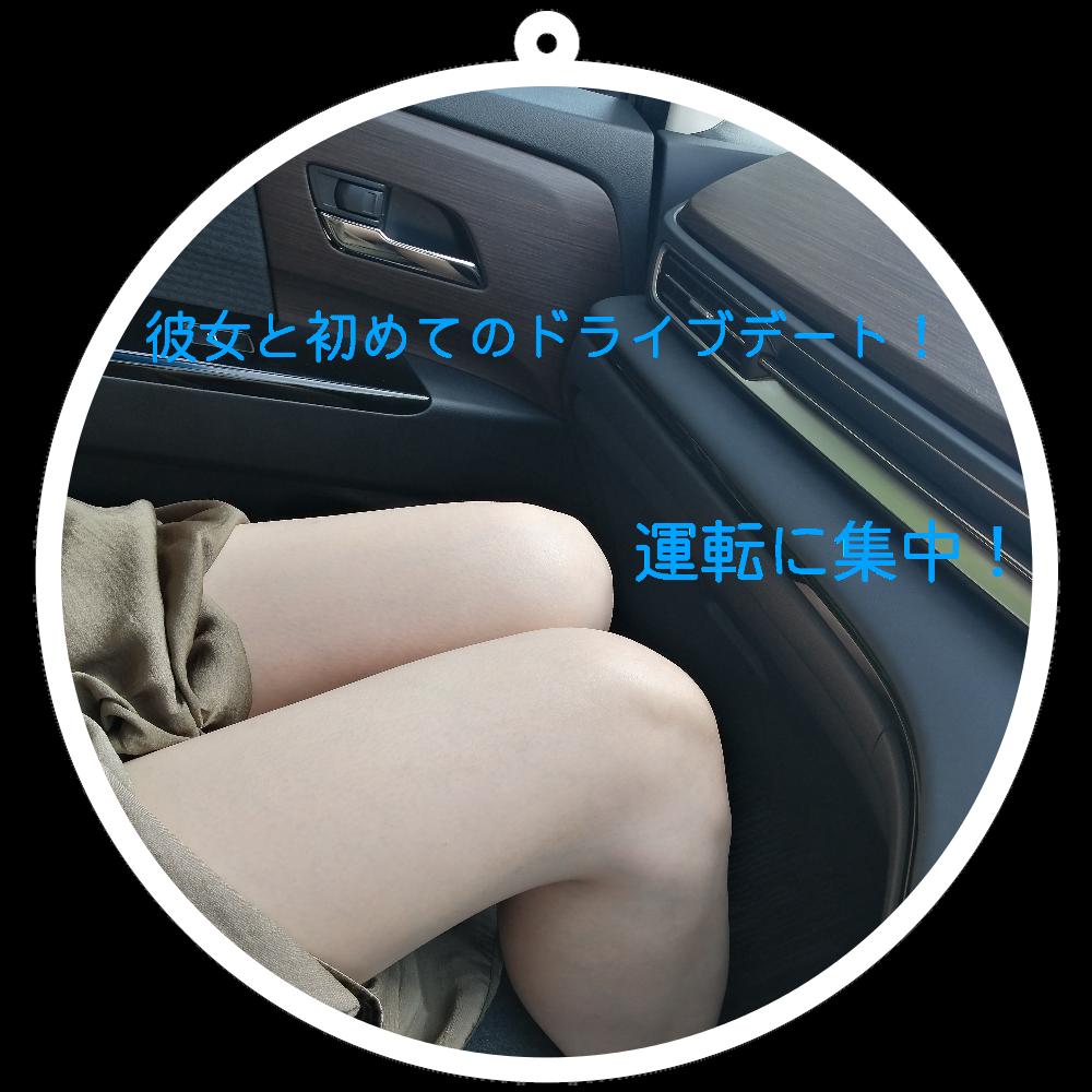 彼女とドライブデート 100×100mm アクリルキーホルダー(丸型)